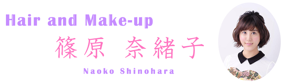 Hair and Make-up 篠原 奈緒子 Naoko Shinohara